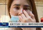新鼻子不对称?患者:隆鼻手术鼻型与预期不同