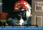 消防接警员电话指导火场被困人员自救