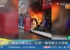 锅里烧着油出门买菜一餐馆被大火吞噬