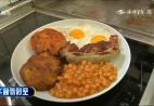 英国年轻人对传统英式早餐失去兴趣
