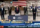 不顾多方劝告  特朗普视察福特工厂仍未戴口罩