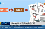 福州:非法放贷 恶势力团伙被判刑