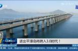 世界最长!我国首座!在大风海浪中建设的平潭海峡公铁两用大桥