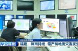 福建:降雨持续 需严防地质灾害发生