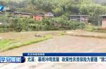 尤溪:暴雨冲垮房屋 政策性农房保险为重建