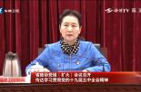 省政协党组(扩大)会议召开 传达学习贯彻党的十九届五中全会精神