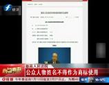 今晚淘新闻 2017-01-14