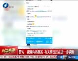 今晚淘新闻 2017-01-17