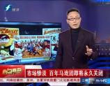 今晚淘新闻 2017-01-18
