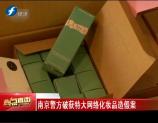 今晚淘新闻 2017-04-27