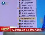 今晚淘新闻 2017-04-19