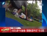 今晚淘新闻 2017-07-19