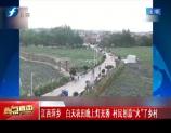 今晚淘新闻 2017-07-15