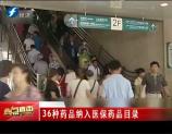 今晚淘新闻 2017-07-20