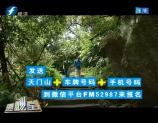 播视堂 2017-09-16