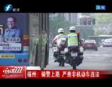 今晚淘新闻 2017-08-31