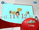 播视堂 2017-12-16