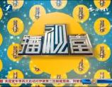 11-03 惊喜剧场