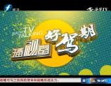 11-03 播视堂 好驾期