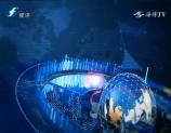 福建经济新闻联播 2019-04-30