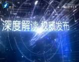2019-04-27 福建省工业和信息化厅