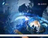 福建经济新闻联播 2019-05-20