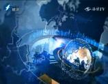 福建经济新闻联播 2019-05-13