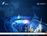 福建经济新闻联播 2019-05-17