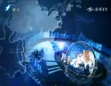 福建经济新闻联播 2019-05-15