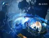 福建经济新闻联播 2019-06-10