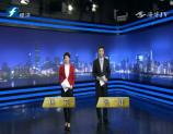 福建經濟新聞聯播 2019-06-17
