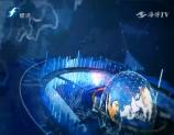 福建經濟新聞聯播 2019-06-13