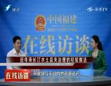 2019-06-15  福建省水利廳 在線訪談