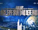 """《福建经济新闻联播》""""6?8""""世界海洋日暨全国海洋宣传日特别节目"""