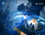 福建经济新闻联播 2019-06-07