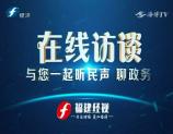 2019-06-22 在线访谈 福建省教育考试院
