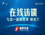 2019-06-29在线访谈 福建省教育考试院