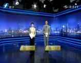 福建经济新闻联播 2019-07-19