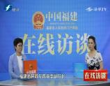 2019-07-27 在线访谈 福建省民政厅