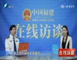2019-08-10 在线访谈 福建省公安厅