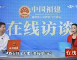 2019-08-24 《在线访谈》福建省林业局