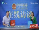 2019-08-03 在线访谈 福建省自然资源厅