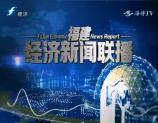 福建经济新闻联播 2019-08-13