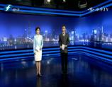 福建经济新闻联播 2019-08-23