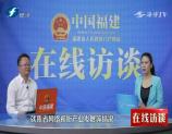2019-08-31 在线访谈  福建省广播电视局