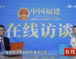 2019-08-17 在线访谈 福建省人民政府 外事办公室