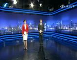 福建经济新闻联播 2019-08-22