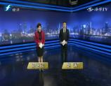 福建经济新闻联播 2019-09-20
