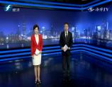 福建经济新闻联播 2019-09-17