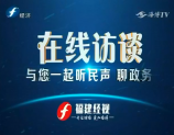 2019-09-28 在线访谈 福建省医疗保障局